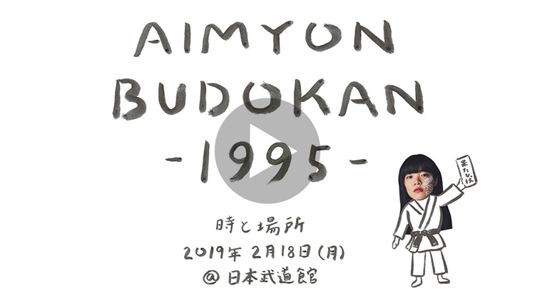 AIMYON BUDOKAN - After talk-