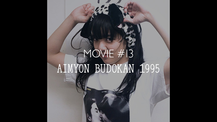 Movie#13「AIMYON BUDOKAN]-1995-」